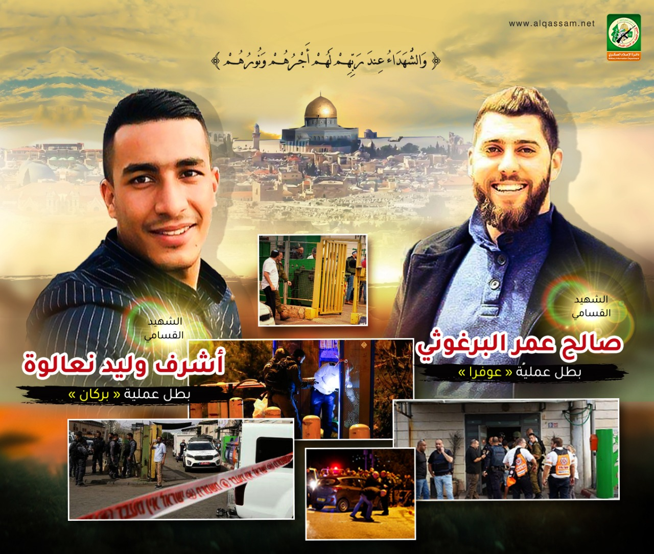صورة المقاومة تقتل جنديين إسرائيليين ردا على قتل الاحتلال 3 فلسطينيين