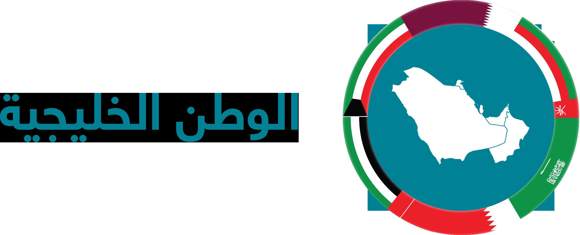 الوطن الخليجية