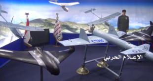 طائرات بدون طيار تابعة للحوثيين