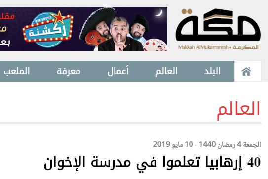 """صحيفة مكة السعودية التي نشرت قائمة """"الإرهابيين"""""""