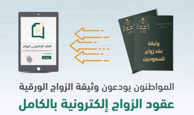 خدمة عقد زواج إلكتروني في السعودية