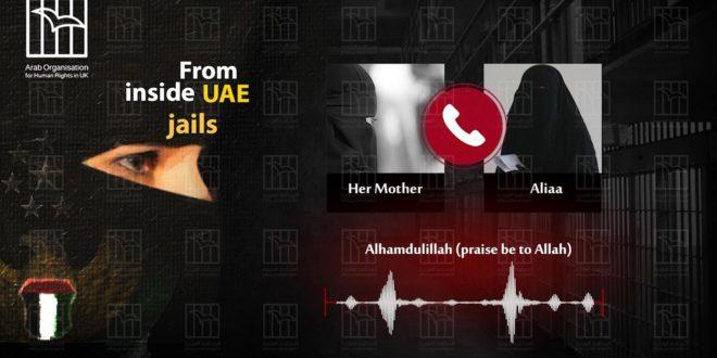 المنظمات الحقوقية ناشدت مرارًا للإفراج عن علياء عبد النور