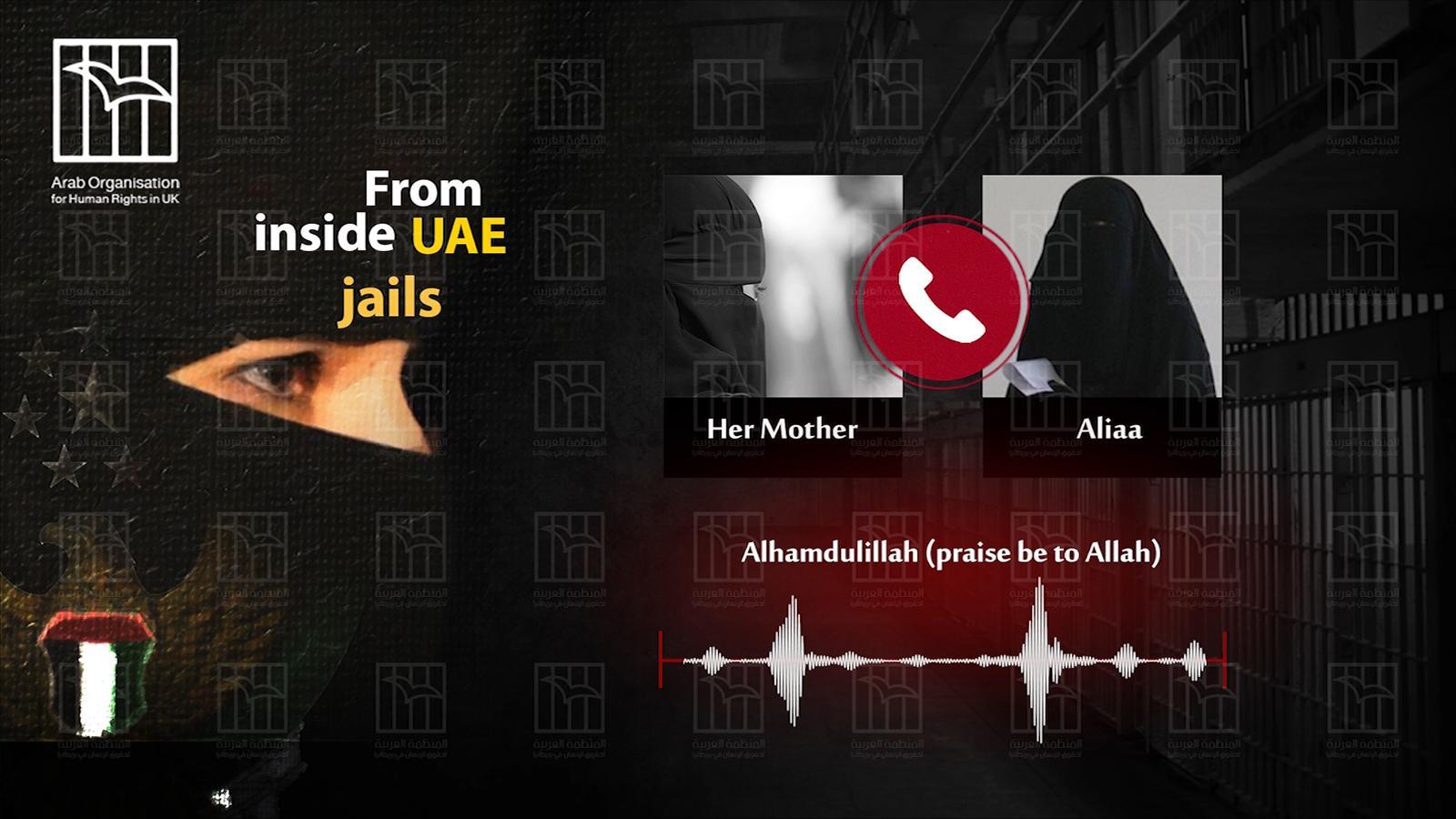 صورة وفاة المعتقلة علياء عبد النور في سجون الإمارات