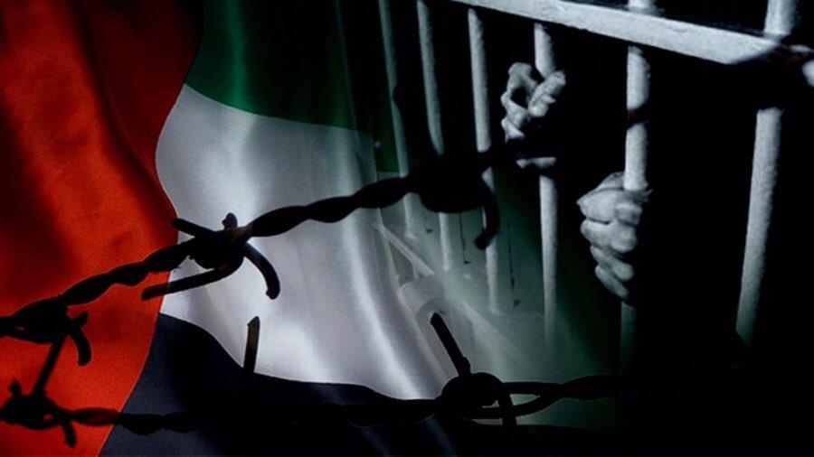 المعتقلون في سجن الوثبة في الإمارات يتعرضون لانتهاكات جسيمة لحقوق الإنسان