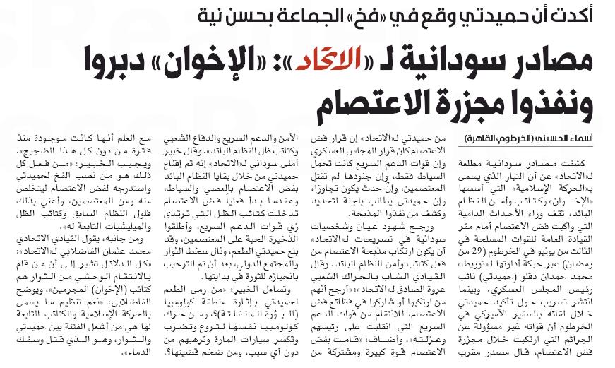 الخبر على صحيفة الاتحاد الإماراتية