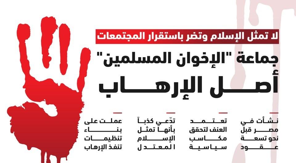 جزء من انفوغراف الخارجية السعودية الذي يتهم الإخوان بالإرهاب