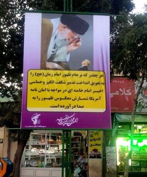 اللافتة التي علقها الحرس الثوري الإيراني