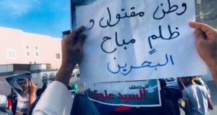 عديد المؤسسات الحقوقية انتقدت البحرين على إعداماتها