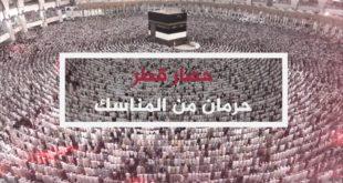 القطريون ممنوعون من الحج والعمرة للعام الثالث على التوالي