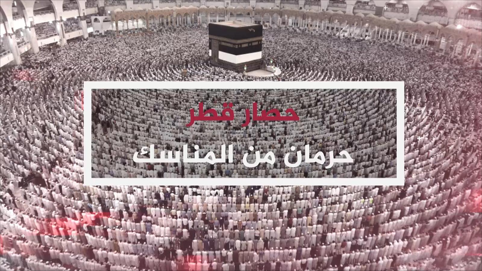 صورة لجنة: 168 انتهاكًا سعوديًا بحق قطر في ملف الحج والعمرة