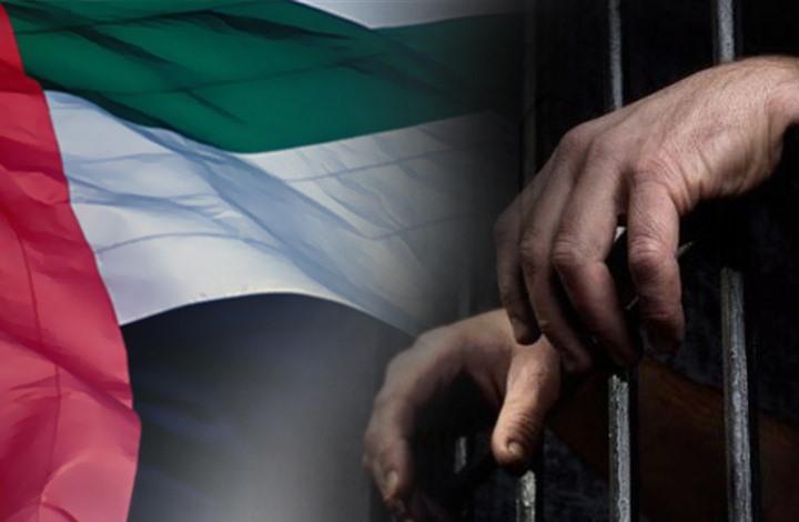 صورة مطالبة حقوقية للإمارات بالإفراج عن 12 معتقل رأي مددت سجنهم دون موجب قانوني