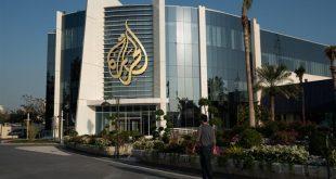مقر قناة الجزيرة في قطر