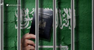 السعودية تعتقل نحو 60 شخصا من حركة حماس