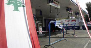 محطة وقود في لبنان