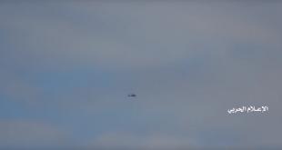 طائرة الأباتشي التي أسقطها الحوثيون