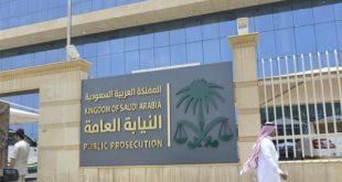 مقر النيابة العامة في السعودية