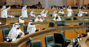 أعضاء بمجلس الأمة الكويتي