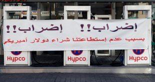 لافتة علقتها محطات الوقود خلال الإضراب عن العمل في بيروت (رويترز)