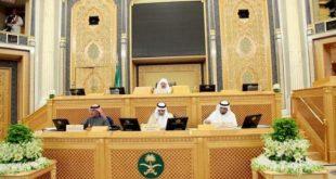 جزء من جلسة مجلس الشورى التي عقدت اليوم (واس)