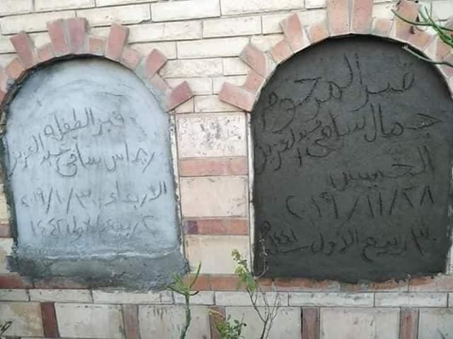 مكان دفن الطفلين