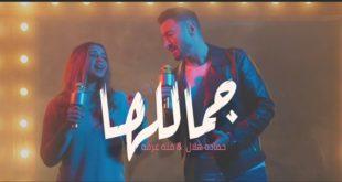 """غلاف فيديو كليب """"جمالها"""" لحمادة هلال ومنة عرفة"""