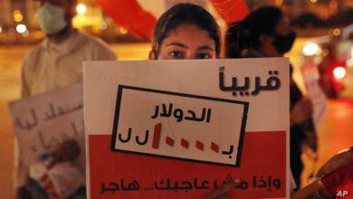 """Photo of أزمة خبز في لبنان تدفع المواطنين لـ""""المقايضة"""""""