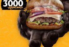 Photo of شطيرة برغر في الإمارات بـ 816 $