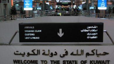 Photo of هل يتوقف مطار الكويت ؟