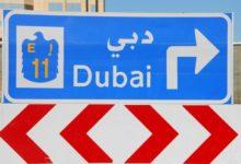 Photo of دبي تحفّز اقتصادها بـ408 ملايين $