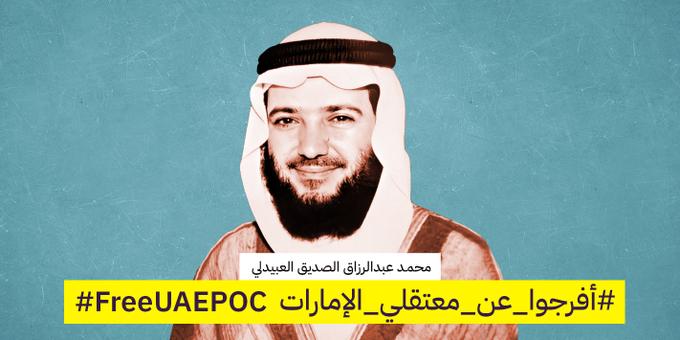 آلاف الصديق تروي تفاصيل سحب الإمارات جنسية والدها قبل اعتقاله