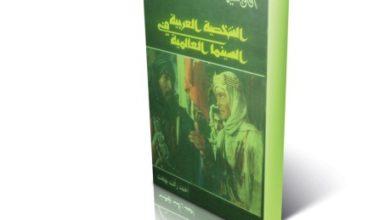 صورة قراءة في كتاب: أفلام عنصرية ضد العرب
