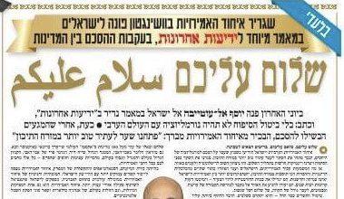 """العتيبة كتب في صحيفة """"يديعوت أحرونوت"""" العبرية"""