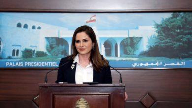 صورة استقالة وزيرة الإعلام اللبنانية