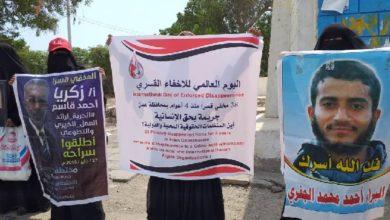 38 مختفيًا قسرًا في عدن