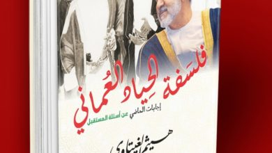 صورة قراءة في كتاب: فلسفة الحياد العماني و الدبلوماسية الهادئة