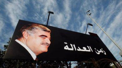 صورة بعد 15 سنة.. انطلاق جلسة الحكم بقضية اغتيال الحريري