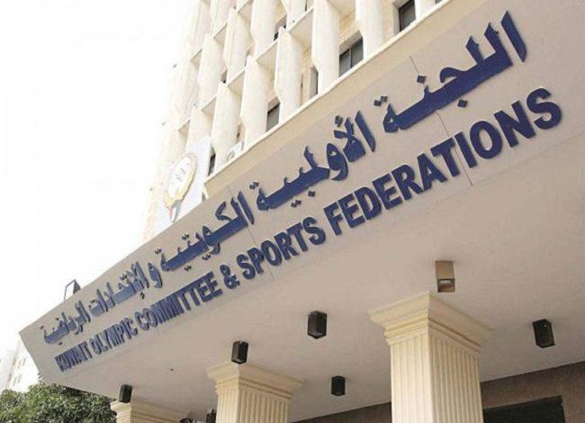 كورونا يتسبب بتأجيل دورة الألعاب الخليجية في الكويت