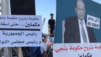 صورة دعوات لإسقاط الرئيس اللبناني ومسؤولين آخرين