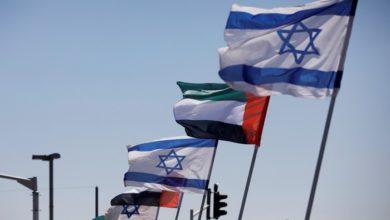 رفع أعلام الإمارات في إسرائيل بعد اتفاق التطبيع