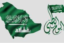 صورة ما كتبه بعض النجوم في اليوم الوطني التسعين للمملكة السعودية
