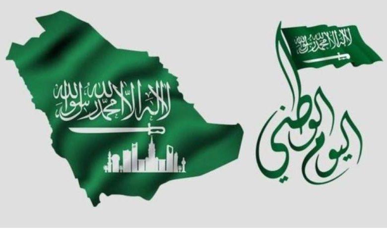 اليوم الوطني التسعين للمملكة السعودية