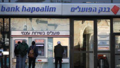 بنك هبوعليم أحد أكبر البنوك في إسرائيل