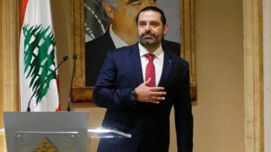 صورة الحريري يعلن موقفه من رئاسة حكومة لبنانية جديدة