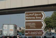 صورة تضمنت 50% من الرواتب.. البحرين تدعم القطاعات المتضررة من الجائحة