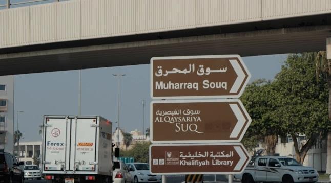البحرين تدعم القطاعات المتضررة من الجائحة