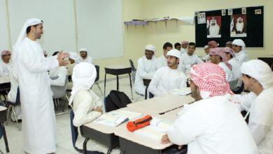 صحيفة: الإمارات تغير مناهج مدرسية لتتوافق مع التطبيع