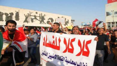 صورة حملة لملاحقة الفساد في العراق