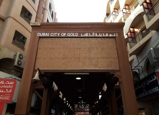 مطالبات بمقاطعة مؤتمر الذهب في دبي