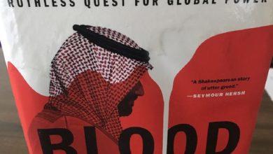 باحثان أمريكيان: بن سلمان لا يفعل شيء للوصول إلى اقتصاد حقيقي من أجل السعودية