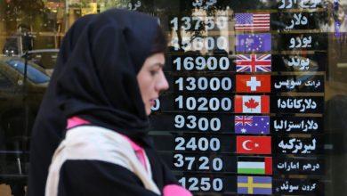العقوبات الأمريكية الجديدة تستهدف القطاع المالي في إيران
